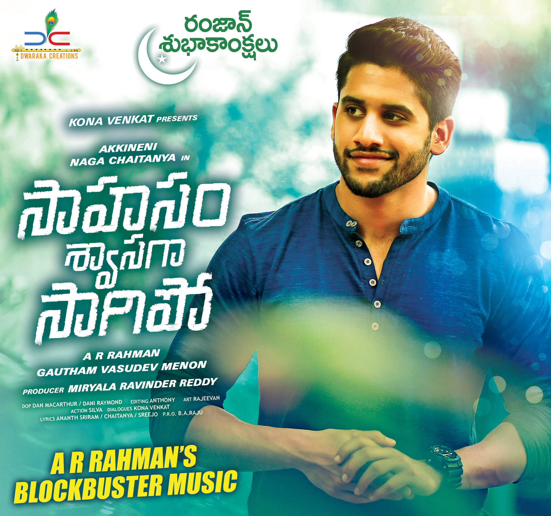 Sahasam Swasaga Sagipo Latest first look Poster/Trailer full Details