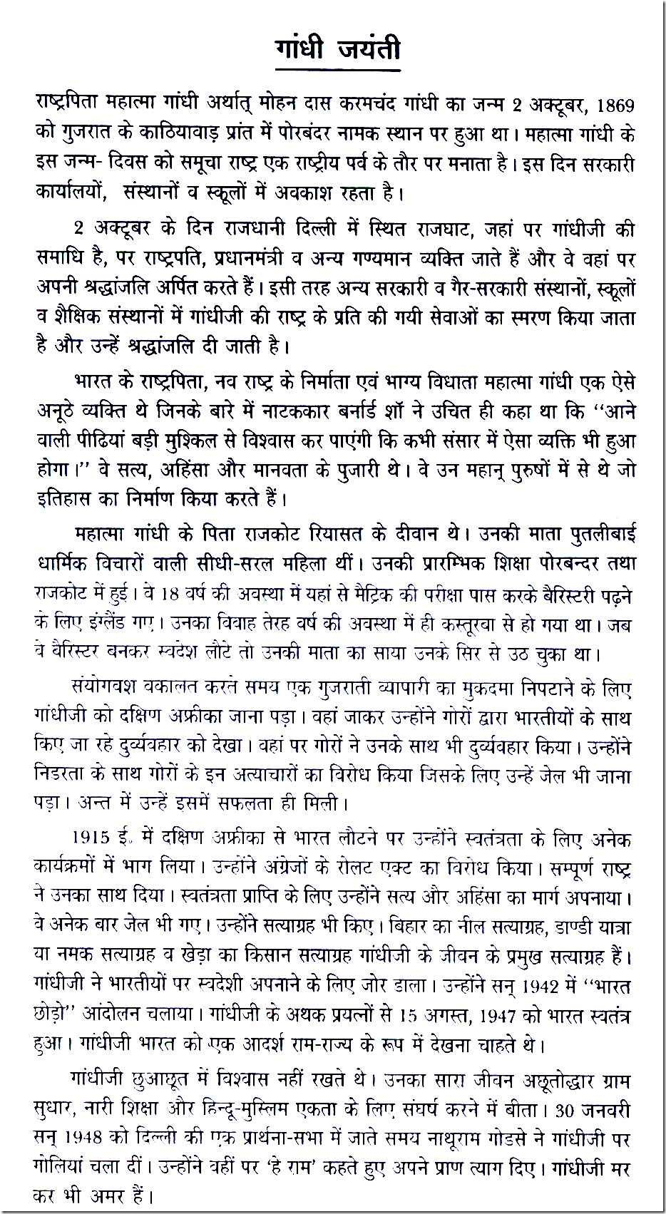 short essay mahatma gandhi kids write critical essay from  essay mahatma gandhi hindi