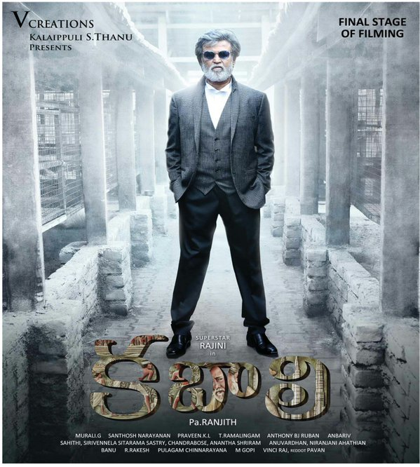 Kabali Movie Teaser Released, Rajinikanth/Radhika Apte