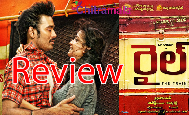 thodari review, rail review