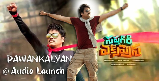 sapthagiri audio launch live pawan kalyan