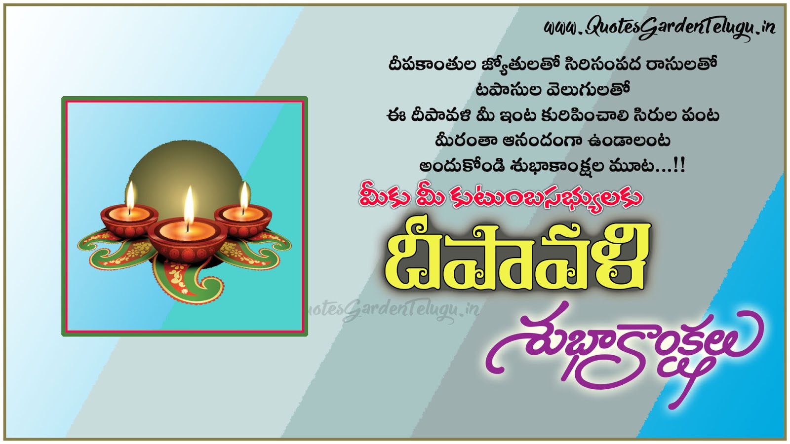 happy-diwali-2017-quotes-in-telugu